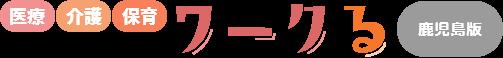 鹿児島に特化した病院・施設の求人情報ポータルサイト|ワークる